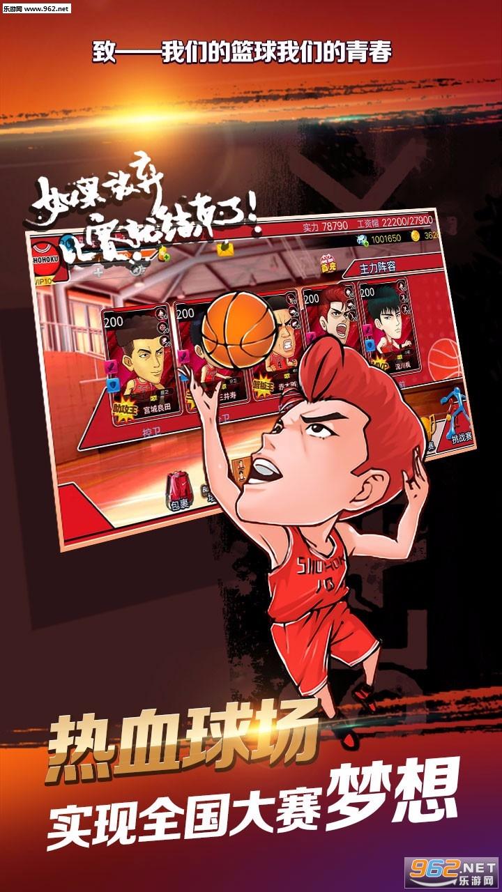 超速狂飙(卡牌篮球)v3.6 官方版截图0