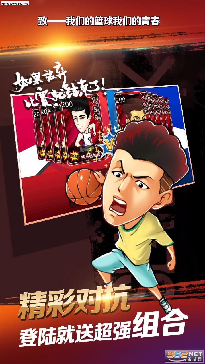 超速狂飙(卡牌篮球)v3.6 官方版截图2