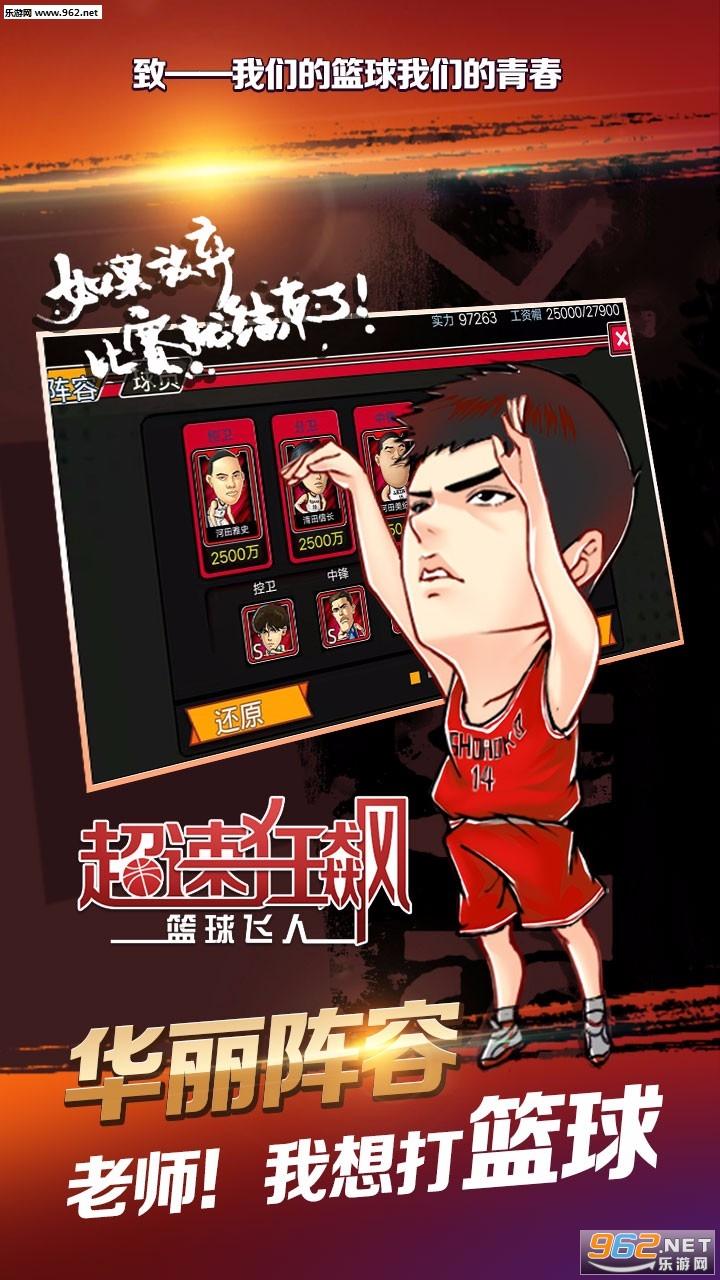 超速狂飙(卡牌篮球)v3.6 官方版截图4