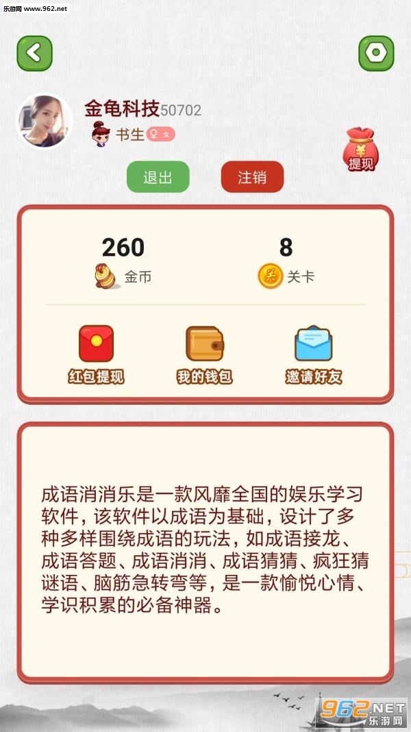 成语消消乐红包版v2.1.0答案截图1