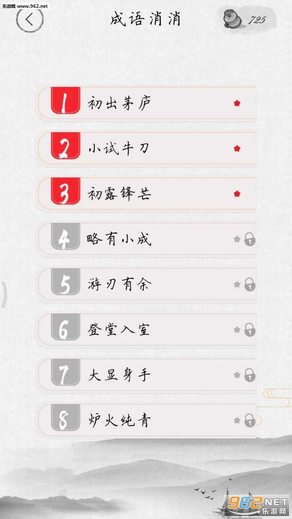 成语消消乐红包版v2.1.0答案截图3