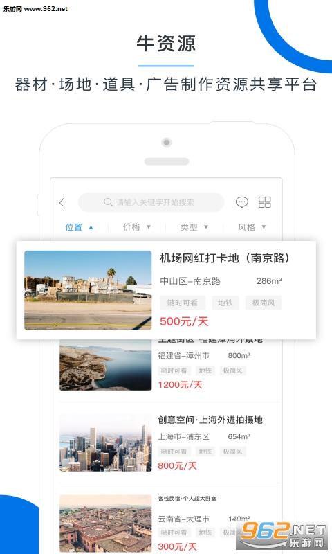 广告牛appv3.2.0截图0