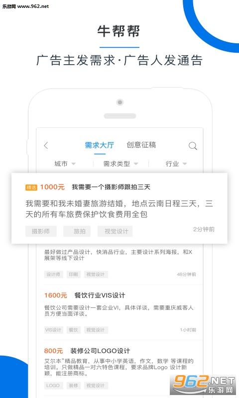 广告牛appv3.2.0截图1