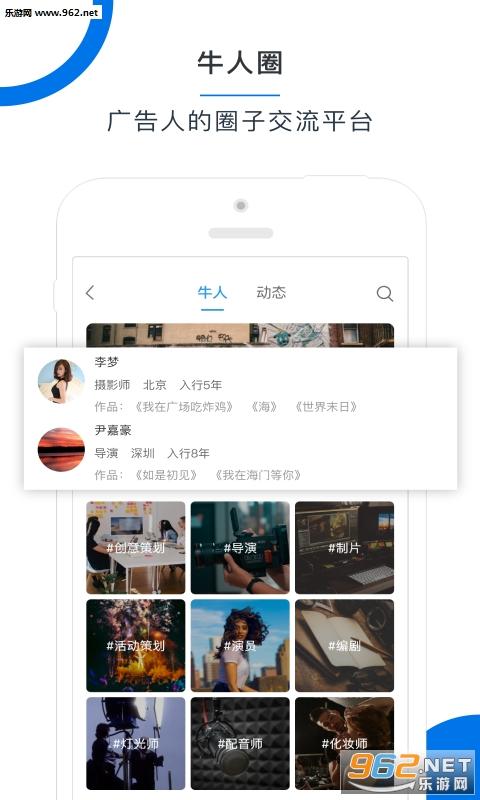 广告牛appv3.2.0截图2