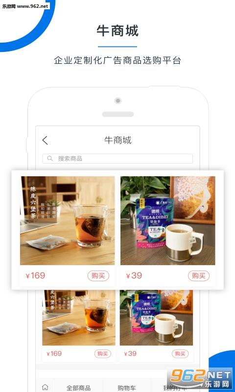 广告牛appv3.2.0截图3