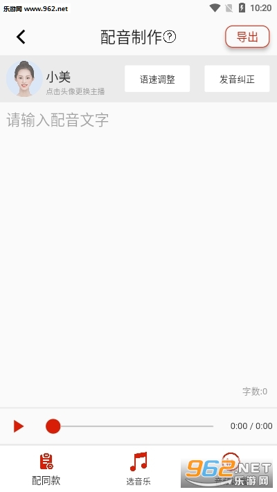 超级配音(文字转语音)v0.2.1 安卓版截图0