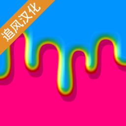 粘液模拟器追风汉化v2.5.1中文版