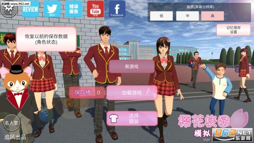 樱花校园模拟器追风汉化修改版v1.035.17 中文版截图0