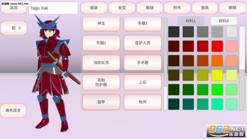 樱花校园模拟器追风汉化修改版v1.035.17 中文版截图3