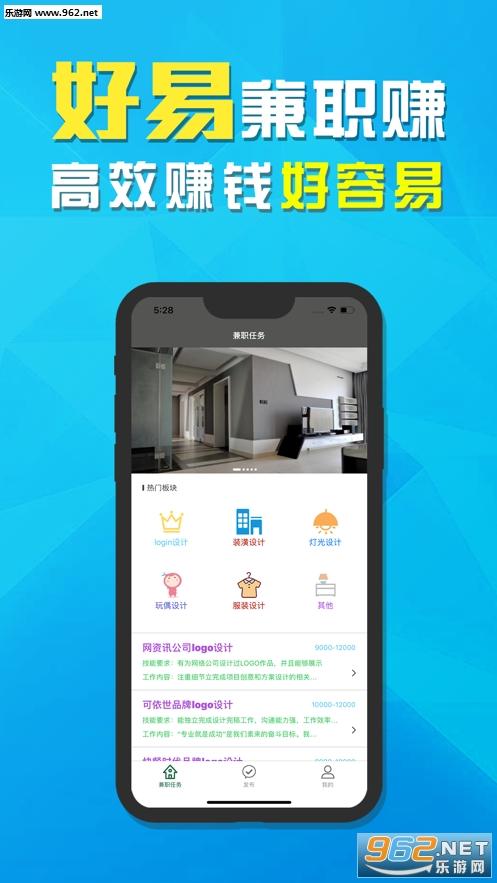 好易兼职赚appv1.0 免VIP版截图2