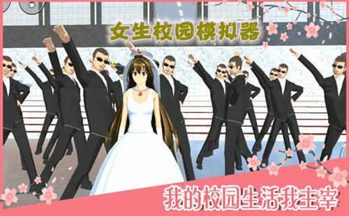 女生校园模拟器下载_最新版_中文版_破解版