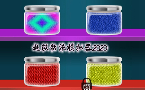 超级粘液模拟器2020中文版_最新版_正版下载_破解版