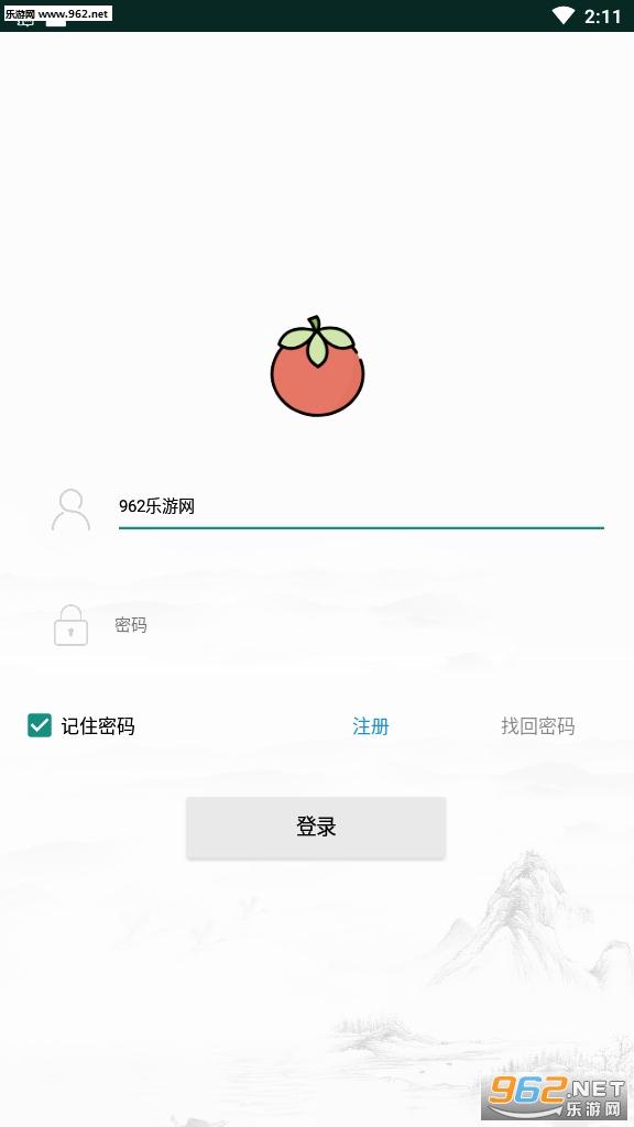 番茄接码平台软件v1.2.1免费版截图1