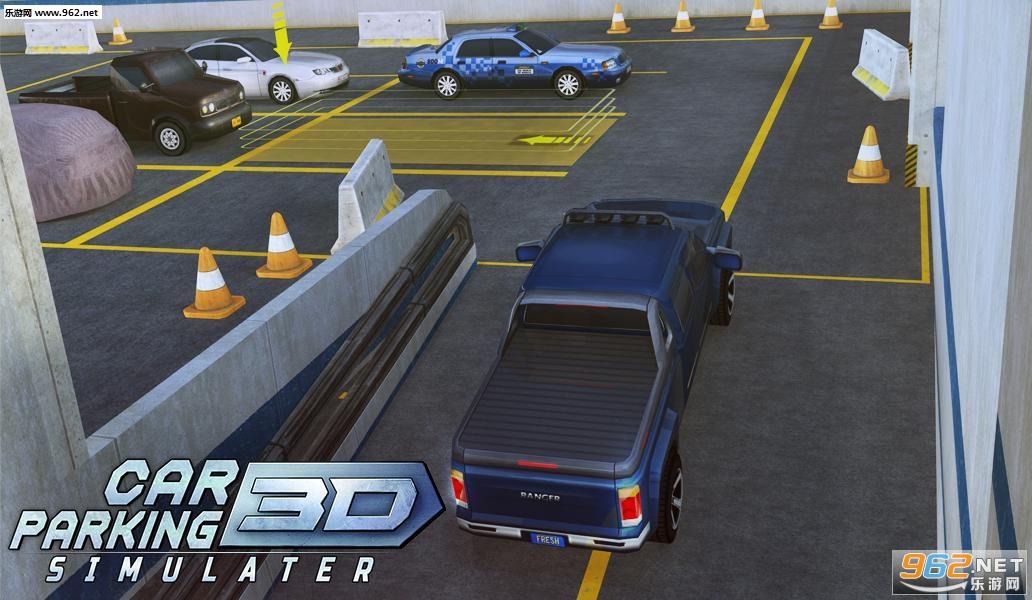停车场3D模拟器中文破解版v1.5 手机版截图0