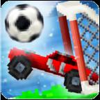 叉车足球赛游戏