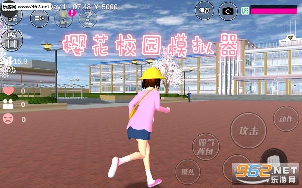 樱花校园模拟器儿童节版
