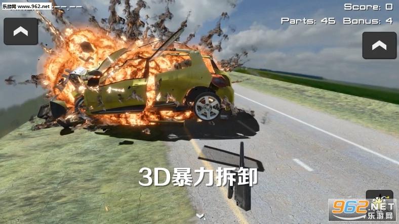 3D暴力拆卸模拟器破解版