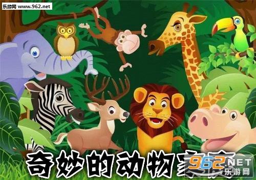 奇妙的动物家庭游戏