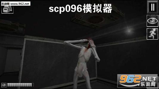 scp096模拟器小游戏