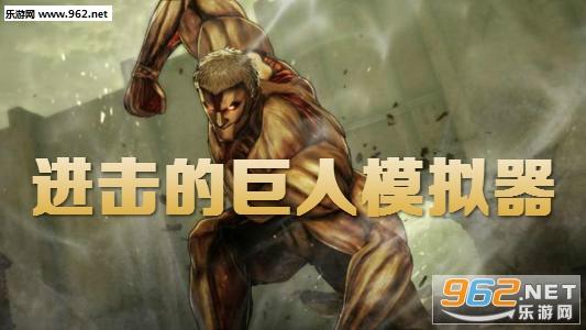 进击的巨人模拟器中文版