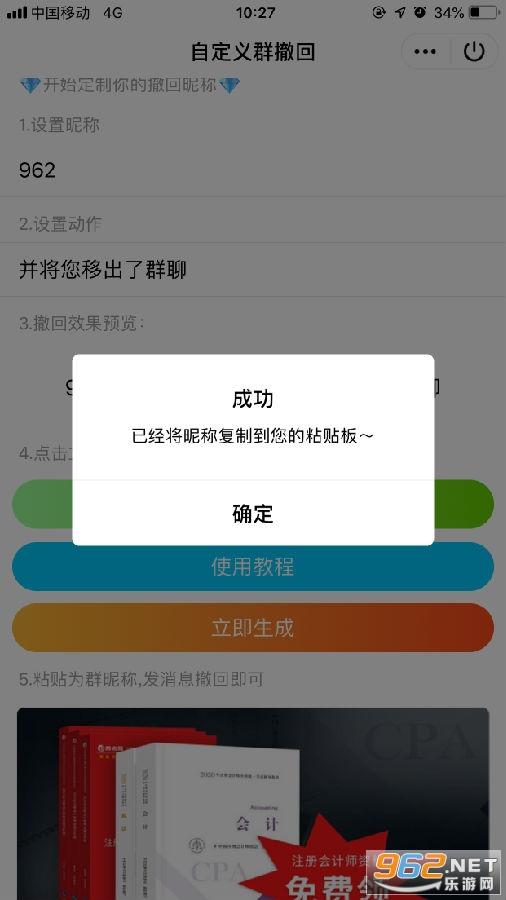 自定义群撤回怎么用 QQ撤回消息怎么自定义微信撤回