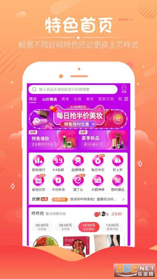 全民嗨购app