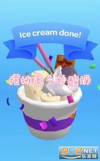 摆摊卖个炒酸奶无广告
