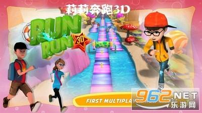 莉莉奔跑3D安卓版