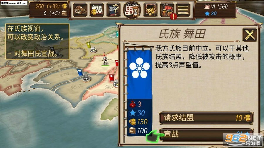 幕府帝国中文破解版