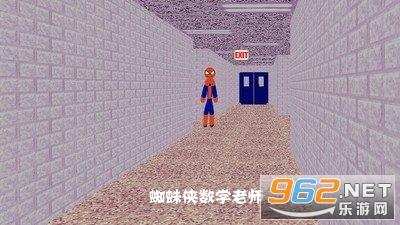蜘蛛侠数学老师破解版