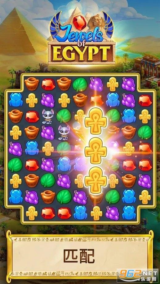 埃及的珠宝游戏(Jewels of Egypt)