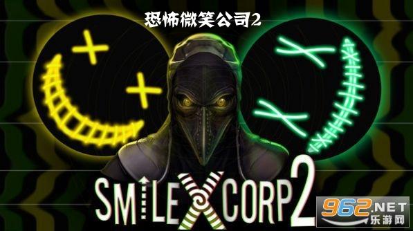 恐怖微笑公司2破解版
