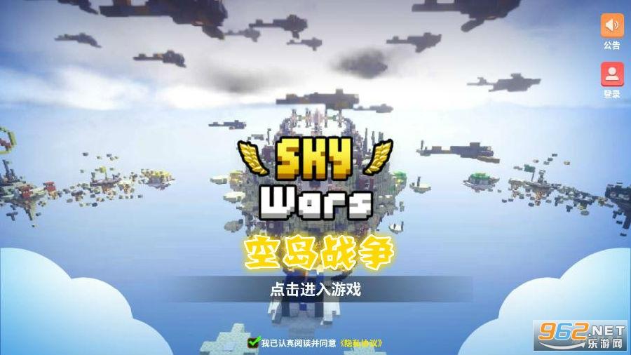 空岛战争游戏
