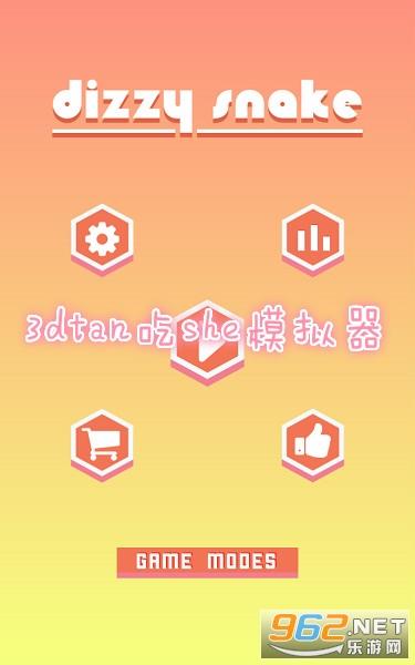 3d贪吃蛇模拟器手机版