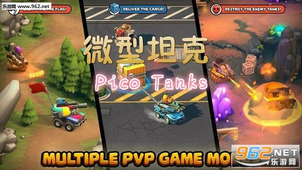 Pico Tanks破解版