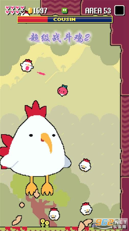 超级战斗鸡2最新中文版