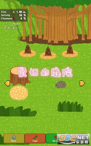 鼠妇的庭院中文汉化版
