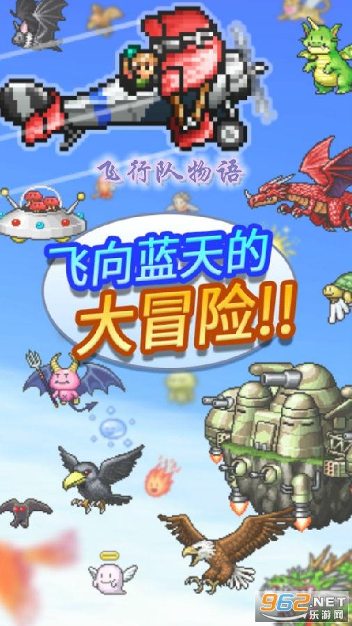 飞行队物语最新中文版