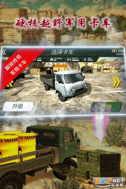 硬核越野军用卡车手机完整版