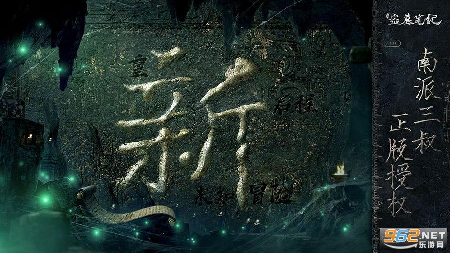 游族新盗墓笔记