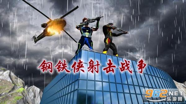 钢铁侠射击战争安卓最新版