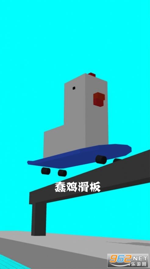 蠢鸡滑板小游戏