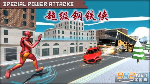 超级钢铁侠安卓版中文版