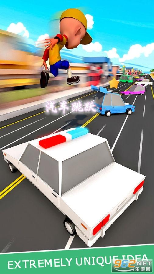 汽车跳跃安卓最新版