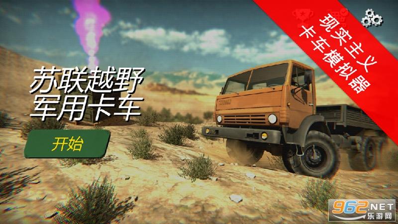 苏联越野军用卡车2020中文版