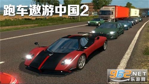 跑车遨游中国2手游
