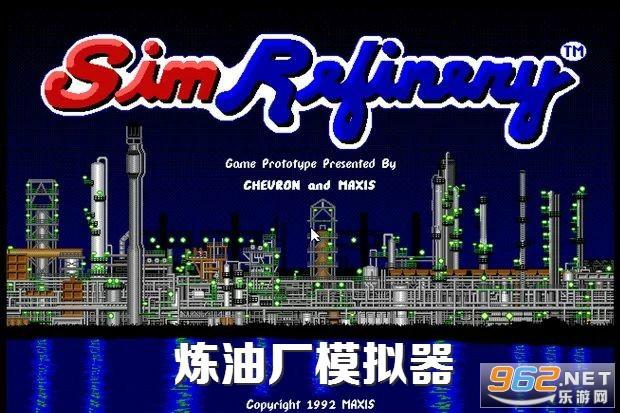 炼油厂模拟器破解版