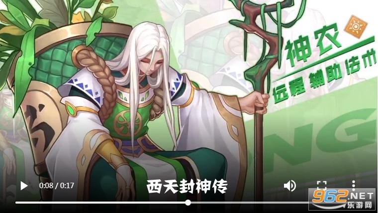 西天封神传高爆版