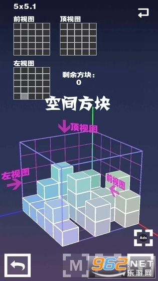 空间方块破解版