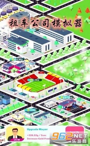 租车公司模拟器游戏